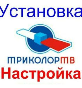Установка Триколор ТВ НТВ+