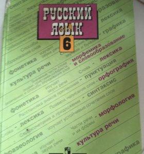 Русский язык. 6 класс. Баранов, Ладыженская