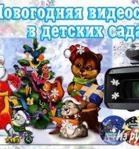 Фото, видеосъемка новогодних утренников и корпорат
