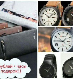 Кошельки и часы