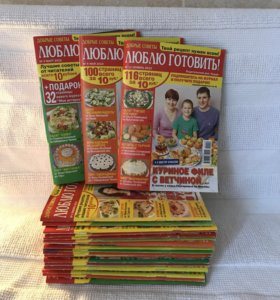 Журналы «Люблю готовить»