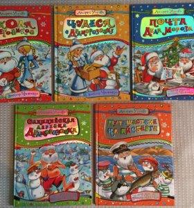 Новогодние книги про Дедморозовку