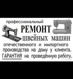 Ремонт швейных машинок и оверлоков