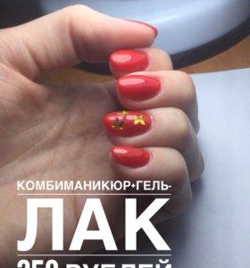 Маникюр с покрытием💅🏻