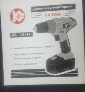 Шуруповерт Калибр 18v