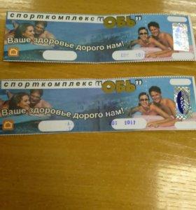 Билеты в бассейн Обь на ноябрь
