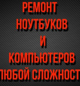 Ремонт радиоэлектроники