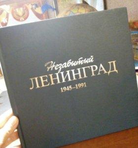 "Книга ""незабываемый Ленинград""."