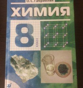 Учебник по химии, 8 класс