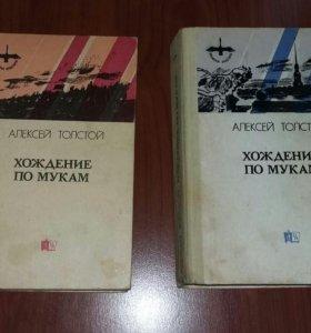 Алексей Толстой Хождение по мукам 3 тома