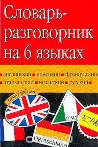 Словарь-разговорник на 6 языках