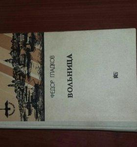"""Книга Федор Гладков """"Вольница"""" 1983г."""