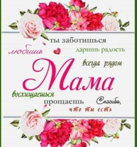 Постер на День Матери (26 ноября)