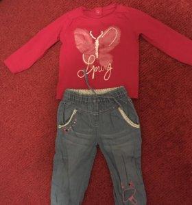 Кофта и джинсы легкие