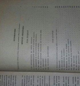 """Книга И.А.Гончаров ФРЕГАТ """"ПАЛЛАДА"""" 1986г."""