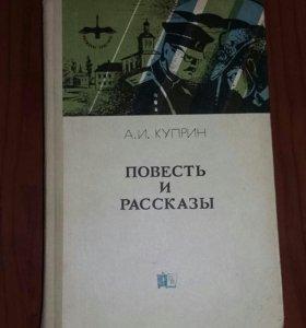 """А.И.Куприн """"повесть и рассказы"""""""