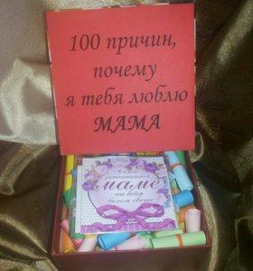 Подарок для мамы