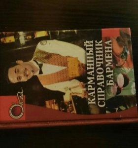 Книжка с рецептами