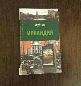 Карты и путеводители