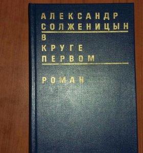"""Александр Солженицын роман """"в круге первом"""""""