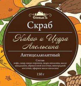 Скраб для тела сухой Какао и цедра апельсина
