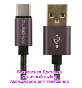 Кабель Qumann, USB - USB Type-C Т4230571