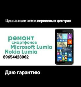 Ремонт Microsoft,Nokia, fly,Jinga,Vertex