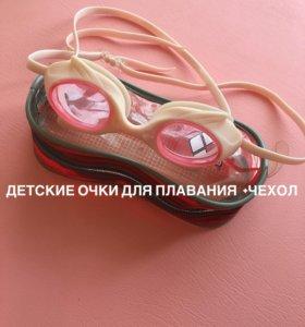 Детские очки для плавания 5-10лет