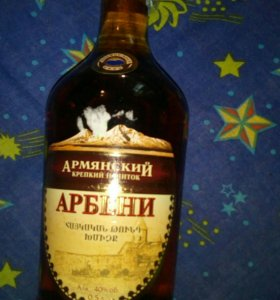 Армянский коня
