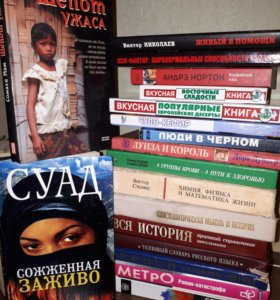 Книги разной тематики