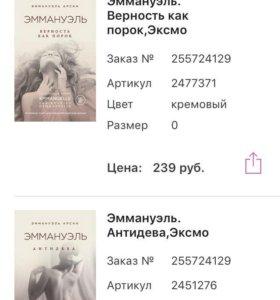 Книги эммануэль