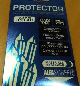 Стекло защитное для iPhone 4 (0.33mm)
