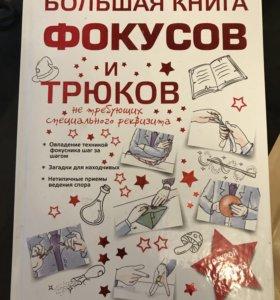 Книга «фокусов и трюков»