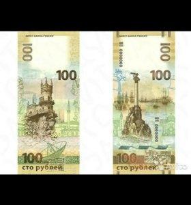 100-рублевая купюра с видами Крыма и Севастополя