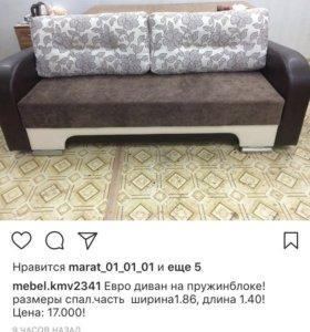Новые диваны