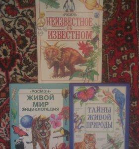 Энциклопедия ЖИВОЙ МИР