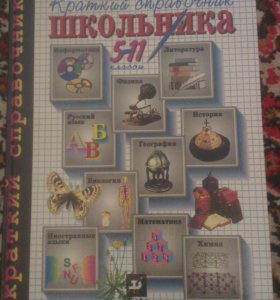 Краткий справочник школьника 5-11 кл.