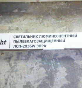 Светильник люминесцентный 2*36w
