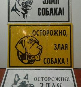 Осторожно злая собака!!!
