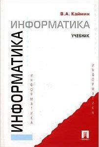 В. А. Каймин «Информатика»