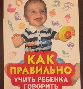 """Книга """"Как правильно учить ребёнка говорить"""""""