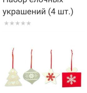 Набор ёлочных украшений (4шт.)