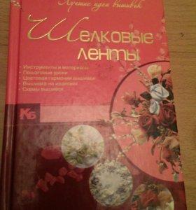 """Книга """"Шелковые ленты"""""""