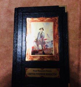 Книга Святое воинство Фёдор Фёдорович Ушаков