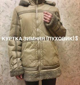Куртка зимняя (пуховик) XS-S