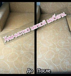 Химчистка мягкой мебели,ковров,Уборка помещений.