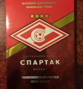 Альбом с монетами фК Спартак