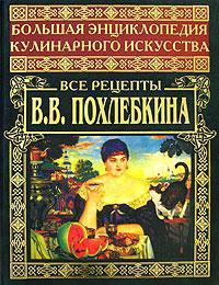 Большая энциклопедия кулинарного искусства.