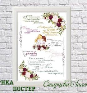 Постер ко Дню Матери