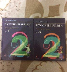 Учебники по русскому языку за 2 класс, 2 части